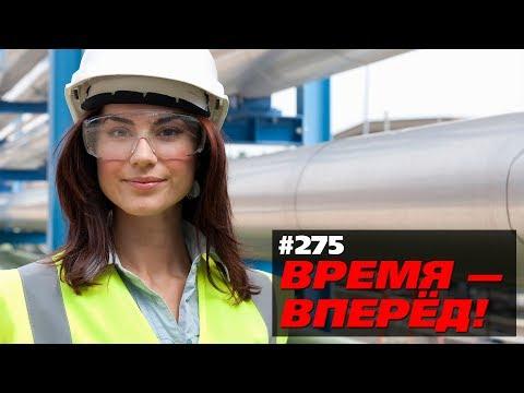 Вот чем закончилась история стурбинами Siemens. Амыпредупреждали (Время-вперёд! #275)