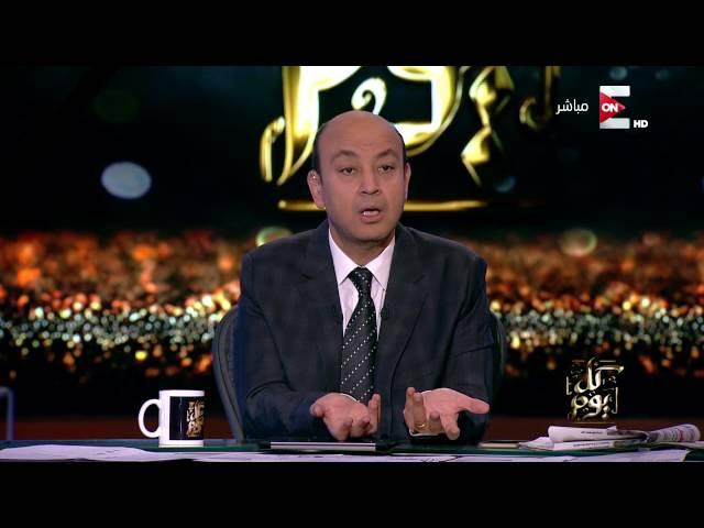 كل يوم - عمرو أديب: عمرو الليثي طلع أجازة وممكن ميرجعش تاني على الشاشة