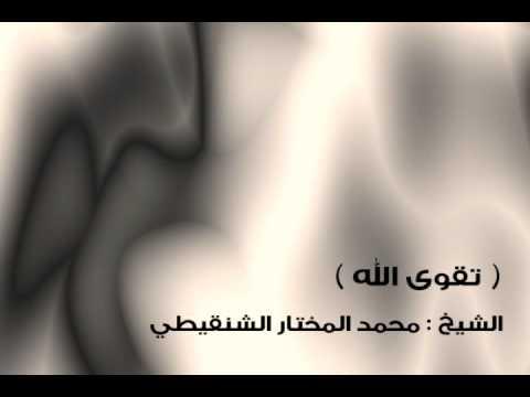 تقوى الله وصية لكل مسلم من  الشيخ محمد الشنقيطي