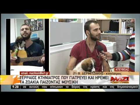 Θάνος Δερμιτζάκης: Ο κτηνίατρος που ηρεμεί και γιατρεύει ζωάκια με τη μουσική | 23/11/2019 | ΕΡΤ