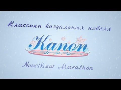 «Kanon». Классика визуальных новелл. NovelView Marathon (видео)