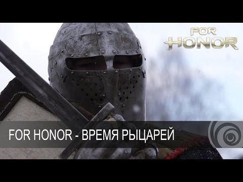 For Honor — Время рыцарей