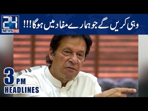 News Headlines | 3:00 PM | 7 Dec 2018 | 24 News HD