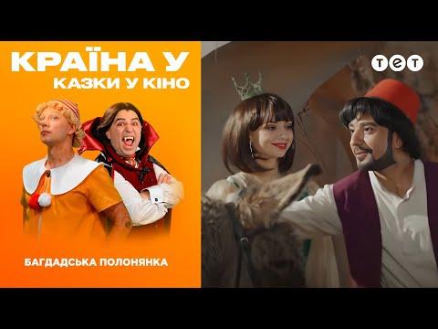 Сказки У. Кино. Багдадская пленница - DomaVideo.Ru