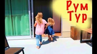 Хаус Тур / Рум Тур по НОВОМУ ДОМУ Николь и Алисы с ОГРОМНЫМ БАССЕЙНОМ в Лос Анджелес house tour vlog