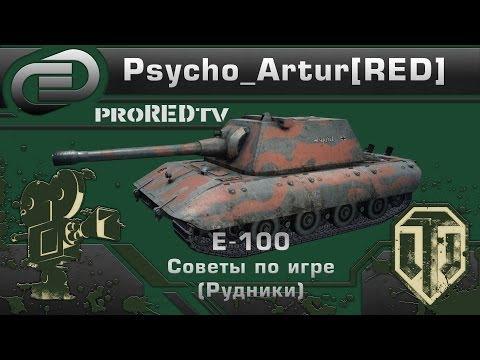 E-100 Советы по игре (Рудники)