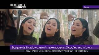 У Львові відгримів Національний телепроект «Українська пісня»