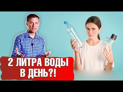 Сколько литров воды нужно пить в день на самом деле?