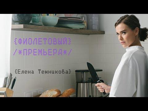Фиолетовый - Елена Темникова (Премьера клипа, 2018) (видео)