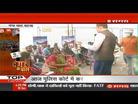 Election Special Show-2020 - Dangal Ke Bol From - Ganga Ghat Patna