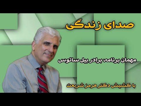 صدای زندگی با دکتر هرمز شریعت و برادر بیل سائوس در مورد ایران و وقایع آینده ایران