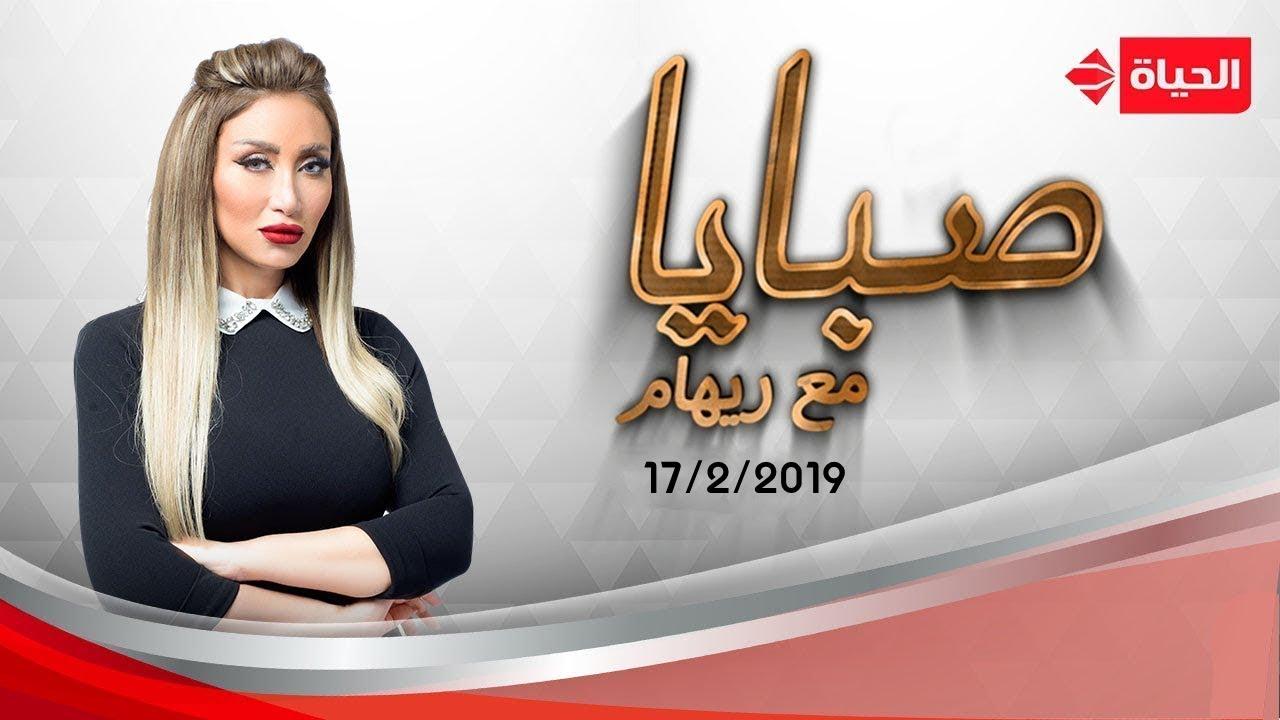صبايا مع ريهام سعيد   حلقة الأحد 17 فبراير 2019 - الحلقة كاملة