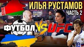 UFC vs ФУТБОЛ в России, конкуренция с МАТЧ ТВ.