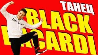 Танец под GAZIROVKA - BLACK - Танцы в моей кровати #DANCEFIT