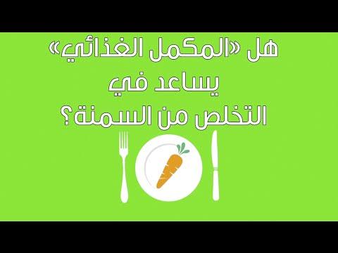 صحة| هل «المكمل الغذائي» يساعد في التخلص من السمنة؟