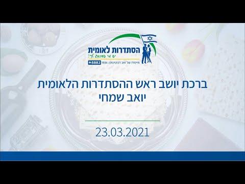 יושב ראש ההסתדרות הלאומית איחל חג פסח שמח וכשר לכל עם ישראל