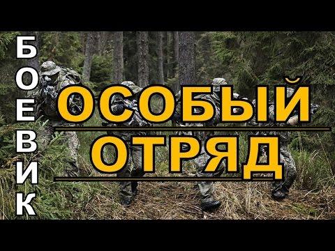 Особый отряд 2016 русский боевик 2016 kino russian boevik