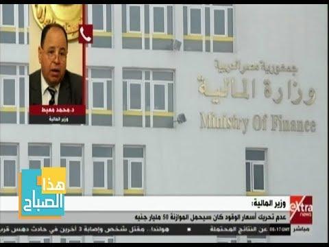 العرب اليوم - وزير المال يعلن عن تخطي 90 % من عملية الإصلاح الاقتصادي