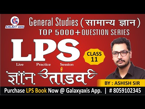 Special GS 5000 question Series | CLASS-11 | Finest MCQ for all exams by Ashish Antil | Galaxy Axis