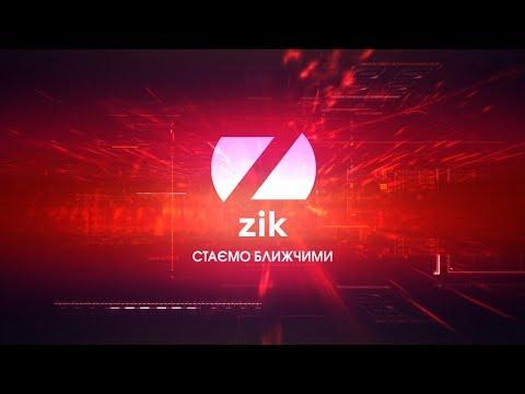 Канал ZIK TV. Он-лайн трансляция