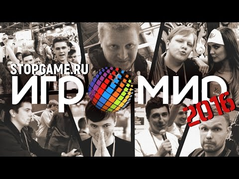 «Игромир 2016», девушки и сходка StopGame!