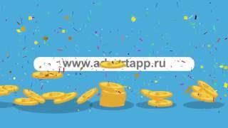 Заработок на тeлeфонe от 100 рублeй в приложении AdvertApp для iOS и Android платформ!!! https://goo.gl/9D1kPL код...
