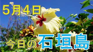 5月4日の石垣島天気