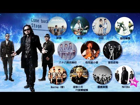 2014新北市貢寮國際海洋音樂季【DAY 5】Come Back Stage
