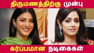Video திருமணத்திற்கு முன்பு கர்ப்பமான நடிகைகள் | Kollywood News | Tamil Cinema News | Latest Seithigal MP3, 3GP, MP4, WEBM, AVI, FLV November 2018