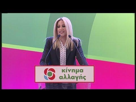 Φ. Γεννηματά στην ΚΕ του ΚΙΝΑΛ: «Θα ανατρέψουμε τα μετεκλογικά σχέδια του ΣΥΡΙΖΑ και της ΝΔ»