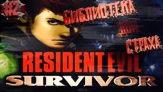 Resident Evil: Survivor HARD прохождение Путь B # 2 Библиотека дом страха