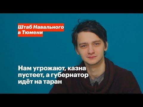 Якушев устроил ДТП, 12 млрд дотаций из Тюмени и террористы в новостях от Константина Прекрашева (видео)