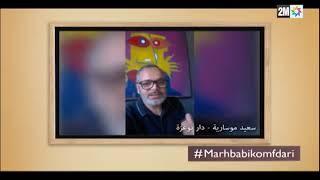 مرحبا بكم في داري:  سعيد موسارية  - دار بوعزة