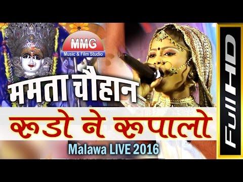 Video Rudo Ne Rupalo : रूड़ो ने रूपालो  : Mamta Chouhan New Bhajan : Malawa Live 2016 download in MP3, 3GP, MP4, WEBM, AVI, FLV January 2017
