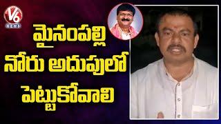 BJP MLA Raja Singh Fires On Mynampally Hanumanth Rao  