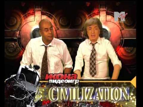 Икона видеоигр: Цивилизация