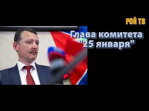 И.Стрелков: о Нуланд, Бородае и укробезумии