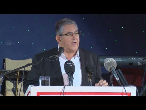 «Παραμύθι» το τέλος των μνημονίων, υποστήριξε ο Δ. Κουτσούμπας σε εκδήλωση του ΚΚΕ