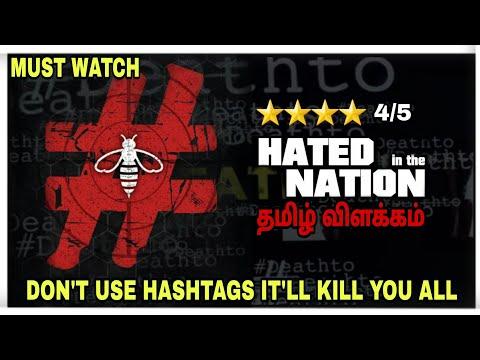 Hated In the Nation | Black Mirror | S 3 | Epi 6 | Explained in Tamil | Film roll | தமிழ் விளக்கம்