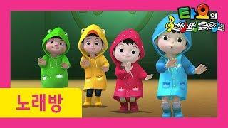 뽀로로가 추천하는 타요 인기 동요!!봄비가 보슬보슬 내리는 오늘! 우리 친구들 우비도 입고 우산도 쓰고 유치원에, 어린이집에, 학교에 다녀왔나요? 오늘은 함께 봄비가 내리는날 부르면 더욱 재미있는 노래를 함께 불러보아요! :) ['더 보기'를 누르시면 가사를 볼 수 있어요!][가사]보슬보슬 비가 내리면 우비 입어요주룩주룩 비가 내리면 멋진 우산도 쓰죠특별하게 꾸며보는 비 내리는 날 모두모두 예쁘다고 칭찬 하지요안녕안녕 인사하며 길을 걸어요밝고 예쁜 색처럼 즐거운 웃음들주루루룩 주룩 주룩 주룩 비가 내려요참방참방 참방 참방 참방 비가 내려요보슬보슬 비가 내려요. 예쁜 장화를 신어요주룩주룩 비가 내리는 길을 함께 걸어요거리의 나무들도 들에 핀 꽃도모두모두 비가 와서 기뻐하지요 참방참방 재미있게 길을 걸어요알록달록 신나는 즐거운 마음들 주루루룩 주룩 주룩 주룩 비가 내려요참방참방 참방 참방 참방 비가 내려요빨주노초파남보 알록달록한 예쁜 무지개 같은 친구들참방참방 발 맞춰서 춤을 추어요예쁜 무지개처럼 신나는 노래를주루루룩 주룩 주룩 주룩 비가 내려요참방참방 참방 참방 참방 비가 내려요주루루룩 발 맞춰서 모두 춤을 추어요참방참방 예쁜 무지개처럼 신나는 노래주루루룩! 예!