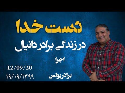 دست خدا در زندگی برادر دانیال
