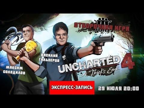 Экспресс-запись стрима по Uncharted 4 (отборочная игра) [Вася и Квас]