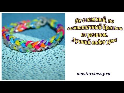 Как сделать браслеты из резинок видео - Astro-athena.Ru