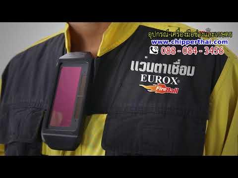 EUROX หน้ากากเชื่อมเเละเเว่นตาเชื่อม 088-084-3456