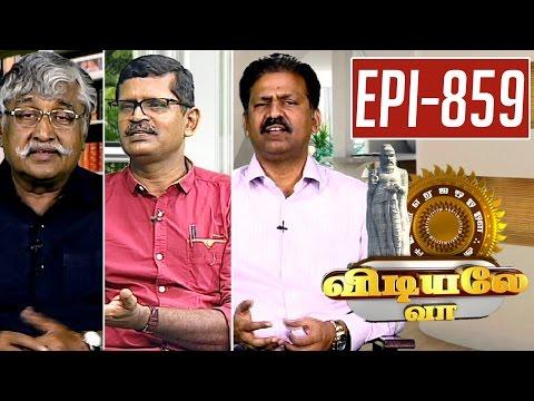 Vidiyale-Vaa-Epi-859-01-09-2016-Kalaignar-TV