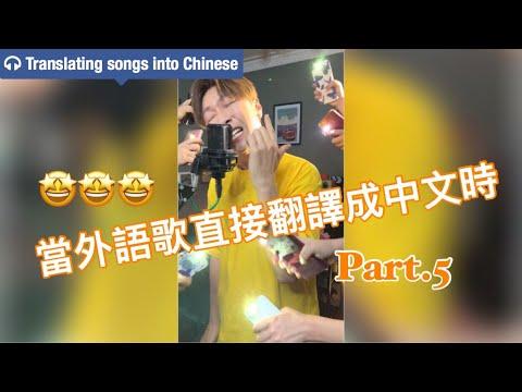 外語歌翻成中文會變怎樣
