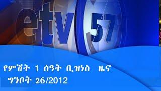 የምሽት 2 ሰዓት ቢዝነስ ዜና …ግንቦት 26/2012 ዓ.ም