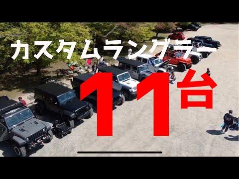 カスタムラングラー紹介!オフ会に集まった総勢11台!@京都嵐山高雄パークウェイ видео