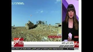 الآن  الجيش اللبناني يحرز تقدما في معركته ضد تنظيم داعش الإرهابي  20 أغسطس 2017شاركنا برأيك عبر موقعنا www.extranews.tvاشترك في قناتنا عبر اليوتيوب هناhttps://www.youtube.com/eXtranewsJoin and Follow us on :Website : http://www.eXtraNews.tvFacebook : http://www.facebook.com/eXtraNewTVInstagram : http://www.instagram.com/eXtraNews.TVTwitter : http://www.twitter.com/eXtraNewsTV#eXtraNews  #نانسي_نور  #الآن