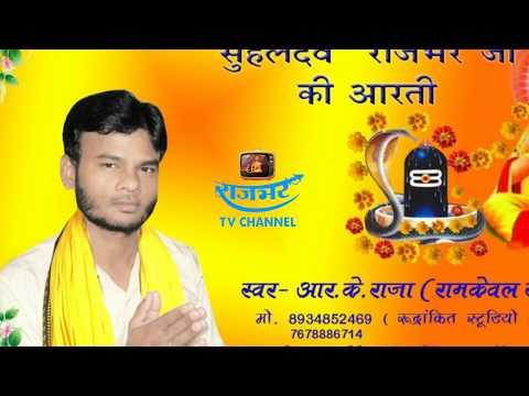 Video Maharaja Suheldev rajbhar ji ki Maha Aarti भारत के इतिहास में पहली बार download in MP3, 3GP, MP4, WEBM, AVI, FLV January 2017